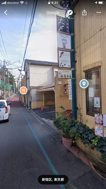 image-アクセス | アーユルヴェーダエステサロン 東京 VERMA(ヴァーマ)